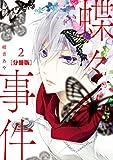 蝶々事件 分冊版(2) (ARIAコミックス)