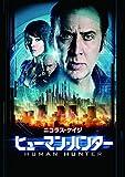 ヒューマン・ハンター[DVD]
