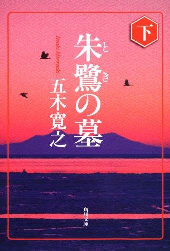 朱鷺の墓 下 (角川文庫)の詳細を見る