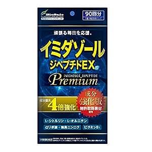 イミダゾールジペプチド粒 プレミアム 90粒