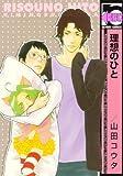コミックス / 山田 コウタ のシリーズ情報を見る