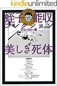 蛭子能収コレクション 美しき死体~SF&ミステリー編~
