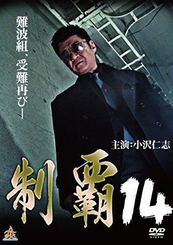 制覇14 [DVD]