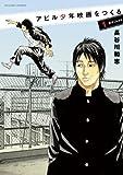 アビル少年映画を作る(1) (ビッグコミックス)