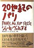 20世紀のパリ