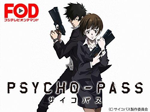 PSYCHO-PASS サイコパス(フジテレビオンデマンド)