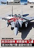 密着!第304飛行隊 航空自衛隊 那覇基地 第304飛行隊 創設40周年[EGDD-0056][DVD]
