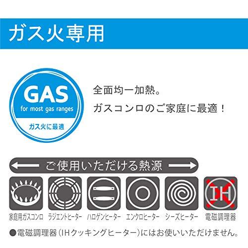 北陸アルミニウム『【GAS】S-ALマイスターフライパン』