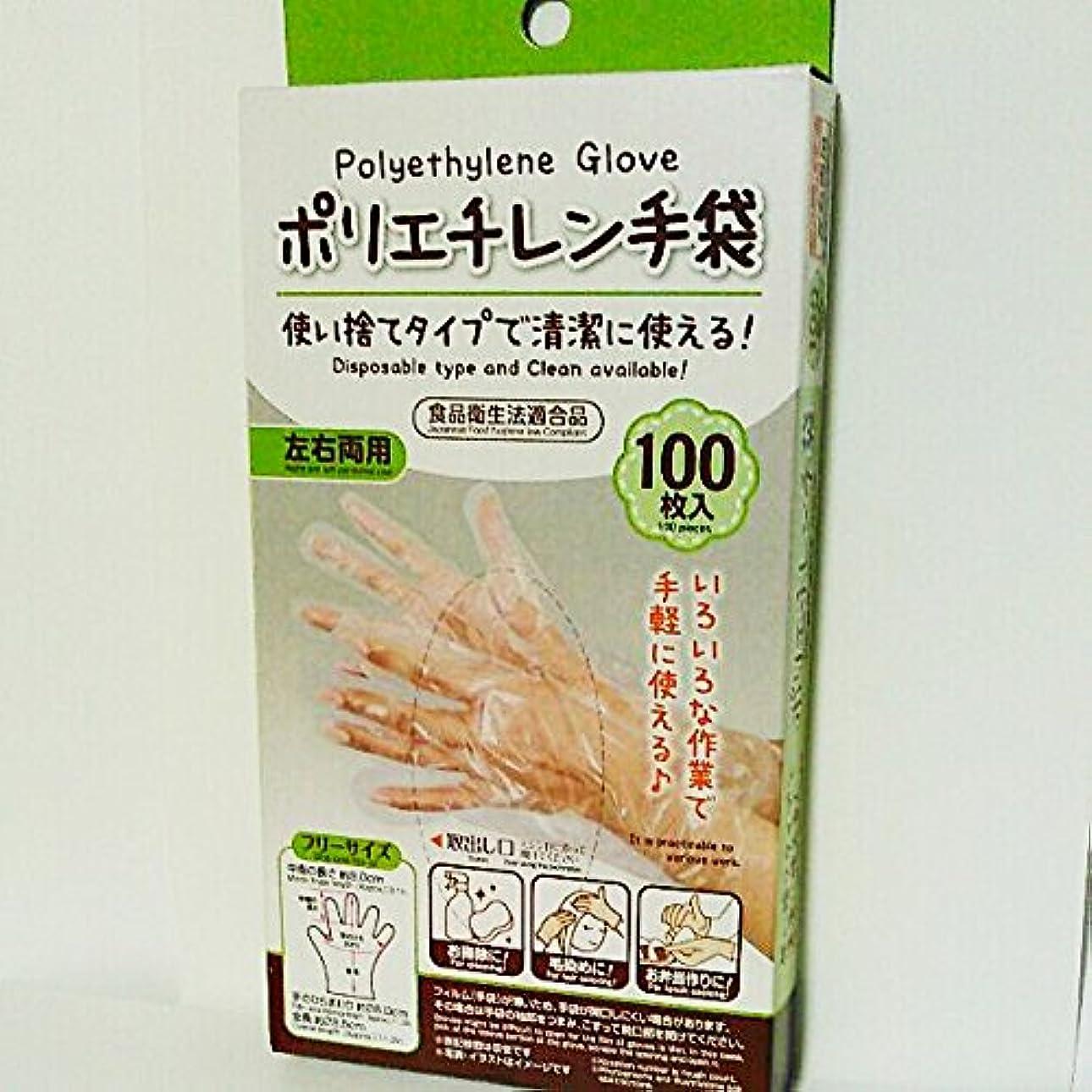 寄生虫保護脅迫ポリエチレン手袋 100枚入り