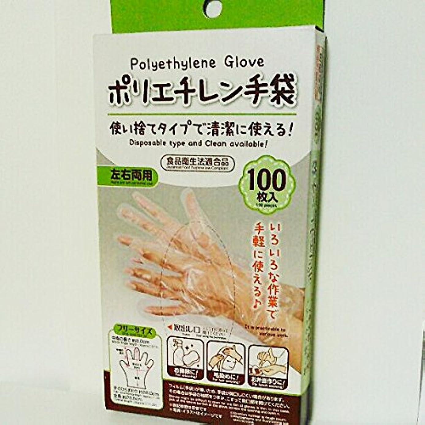 正しいアーティキュレーション覗くポリエチレン手袋 100枚入り