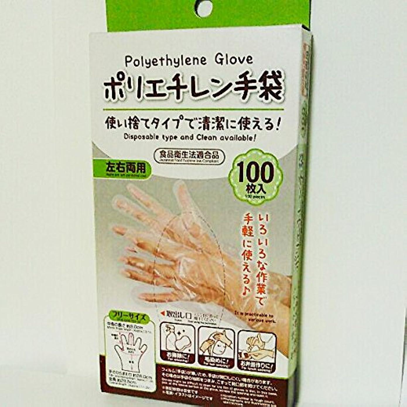 世紀世界の窓いうポリエチレン手袋 100枚入り