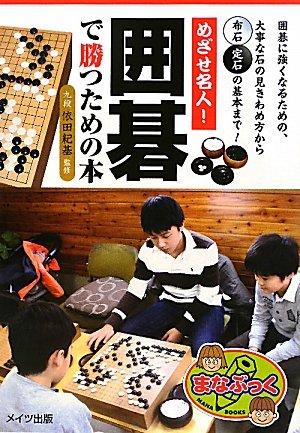 めざせ名人! 囲碁で勝つための本 (まなぶっく)