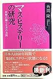 マス・ヒステリーの研究—民衆の踊らせ方の法則 (角川oneテーマ21)