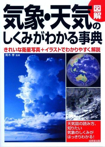 図解 気象・天気のしくみがわかる事典の詳細を見る