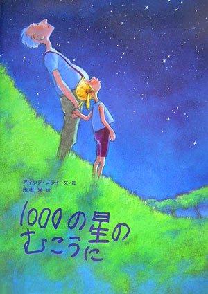 1000の星のむこうに (大型絵本)の詳細を見る