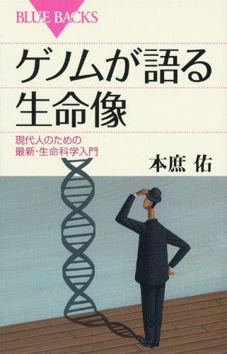 ゲノムが語る生命像 (ブルーバックス)の詳細を見る