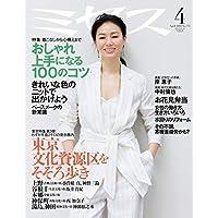 ミセス 2019年 4月号 (雑誌)