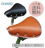 キアーロ CHIARO 自転車サドル テリー型