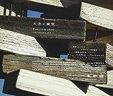 木造の瞬間 画像