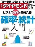 週刊ダイヤモンド 2016年7/2号 [雑誌]
