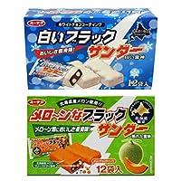 【北海道限定】メロンなブラックサンダー(12袋入り)&白いブラックサンダー(12袋入)各1箱ずつ計2箱セット