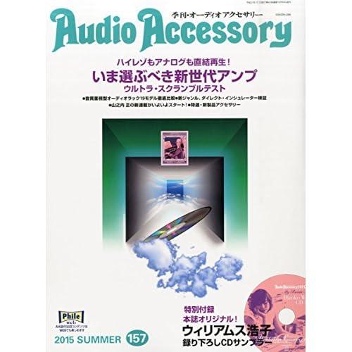 Audio Accessory (オーディオ アクセサリー) 2015年 07月号