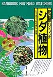 シダ植物 (野外観察ハンドブック) 画像