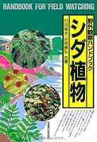 シダ植物 (野外観察ハンドブック)