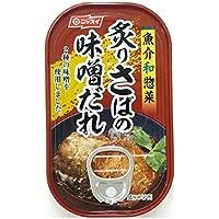 ニッスイ 炙りさばの味噌だれ 100g×10缶