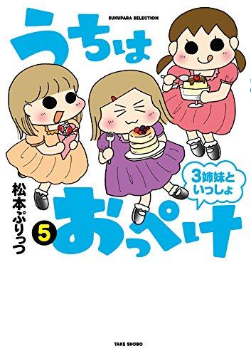 うちはおっぺけ 3姉妹といっしょ(5) (バンブーコミックス すくパラ ...