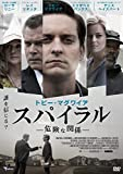 トビー・マグワイア スパイラル ~危険な関係~[DVD]