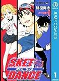 SKET DANCE モノクロ版 1 (ジャンプコミックスDIGITAL)