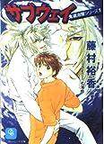 サブウェイ―鬼退治屋シリーズ〈1〉 (二見シャレード文庫)