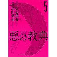 悪の教典(5) (アフタヌーンコミックス)