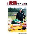 現代の肖像 岩出雅之 帝京大学ラグビー部監督 eAERA (朝日新聞出版)