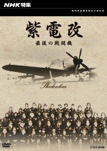 NHK特集 紫電改 最後の戦闘機 [DVD]