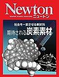 Newton 社会を一変させる新材料 期待される炭素素材