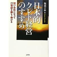 日本的クレド経営のすすめ―賢い会社になって21世紀を勝ち・伸びる