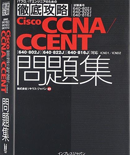 徹底攻略Cisco CCNA/CCENT問題集[640-802J][640-822J][640-816J]対応 (ITプロ/ITエンジニアのための徹底攻略)の詳細を見る