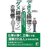 「できる経理マン」と「ダメ経理マン」の習慣 (アスカビジネス)