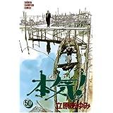 本気! 50 (少年チャンピオン・コミックス)