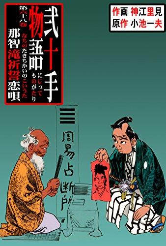 弐十手物語68 那智滝祈誓恋唄