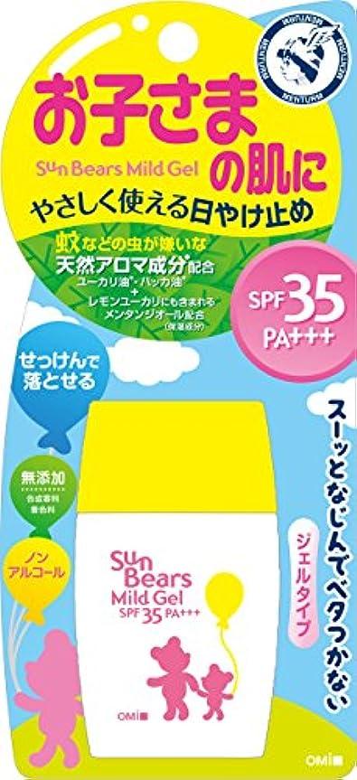 軽量トロリーバスキャンディーメンターム サンベアーズマイルドジェル(SPF35 PA+++) 30g