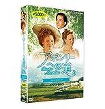 アボンリーへの道 SEASON 7 [DVD]
