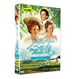 アボンリーへの道 SEASON 7[DVD]