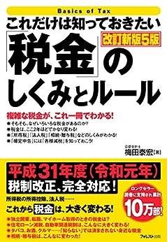 [梅田泰宏]のこれだけは知っておきたい「税金」のしくみとルール 改訂新版5版 これだけは知っておきたいシリーズ