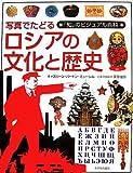 写真でたどるロシアの文化と歴史 (「知」のビジュアル百科)