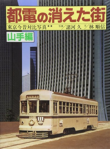 都電の消えた街―東京今昔対比写真〈山手編〉