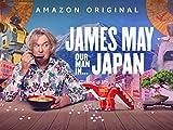 ジェームズ・メイの日本探訪 シーズン1 (字幕版)