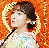 花は苦労の風に咲く(DVD付き)/ めぐり雨
